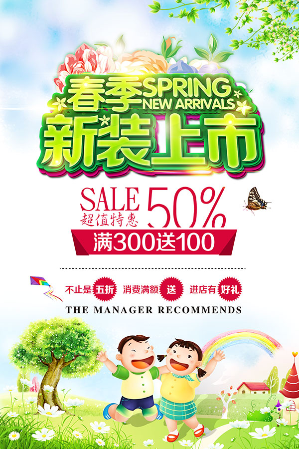 春季新装上市海报
