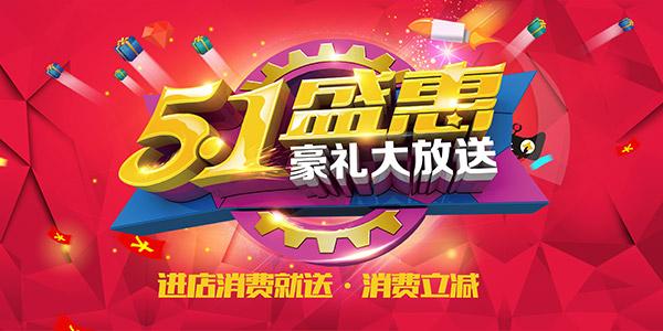 51盛惠豪海报