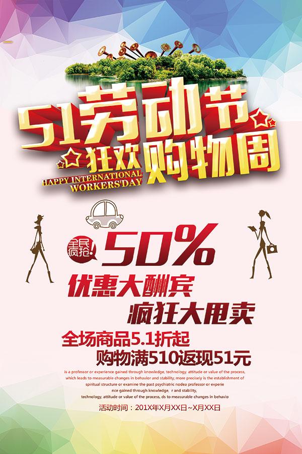 51劳动节购物