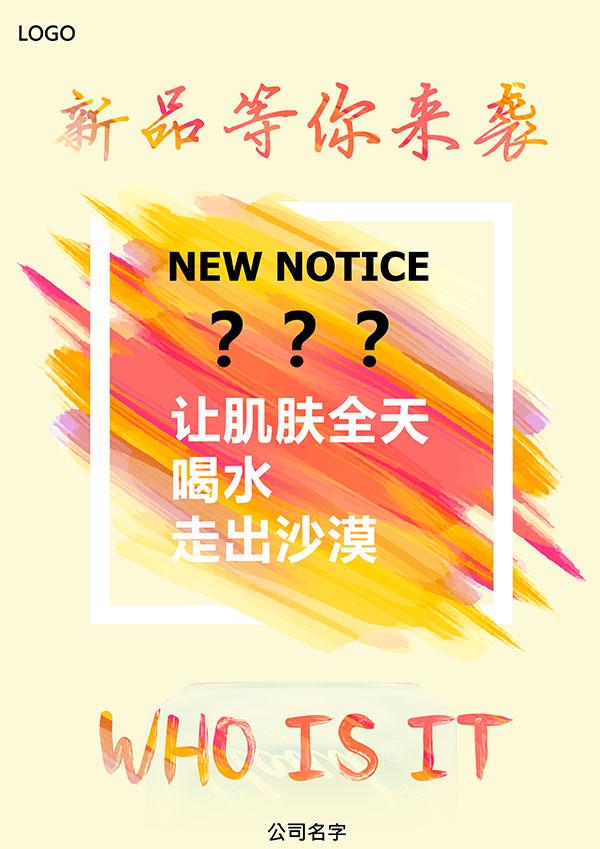 水彩新品促销海报