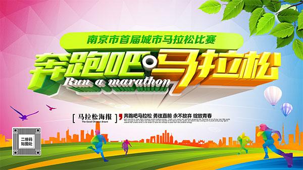 奔跑吧马拉松海报