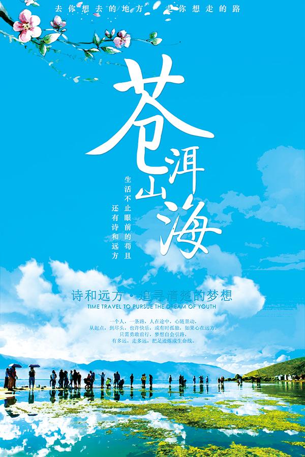 苍山洱海旅行海报