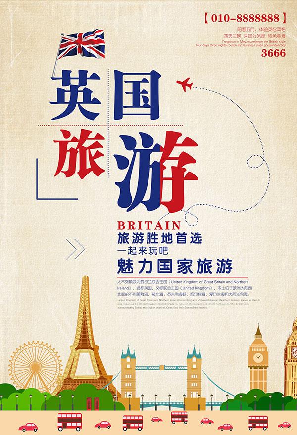 英国旅游海报