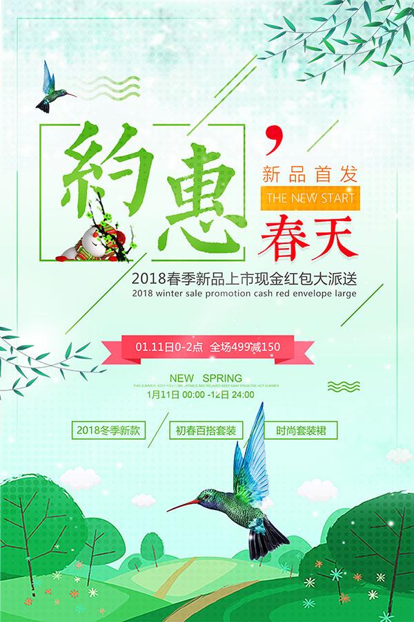 春季商场新品海报