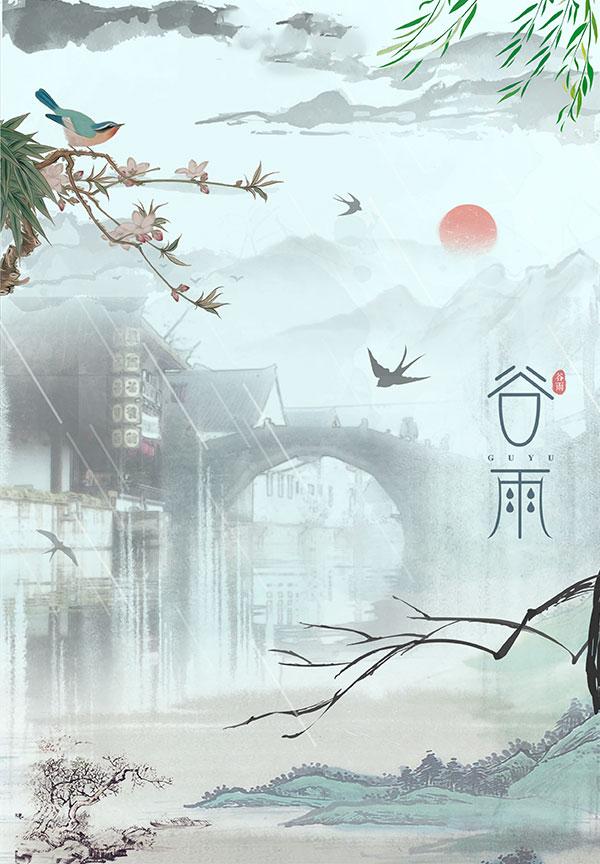传谷雨唯美海报
