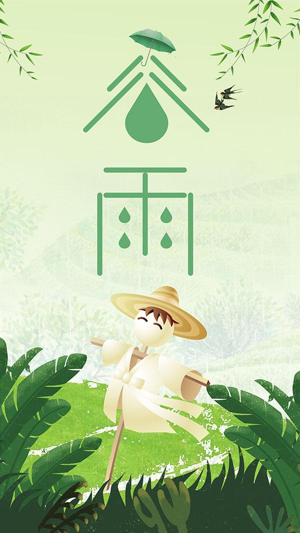 谷雨节气海报