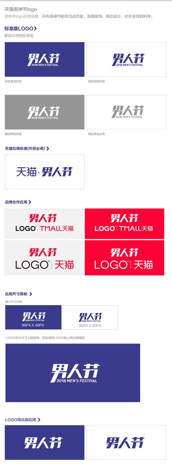 天猫男人节logo
