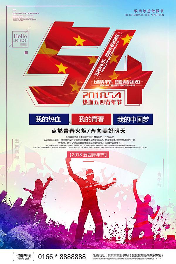 54青年节海报