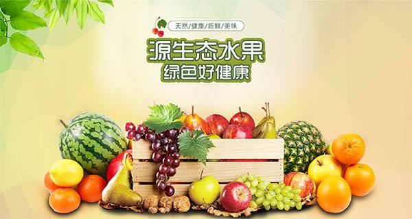 绿色水果宣传海报