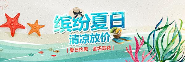 淘宝夏季清凉节