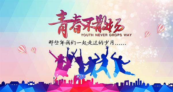 青春不散场海报图片