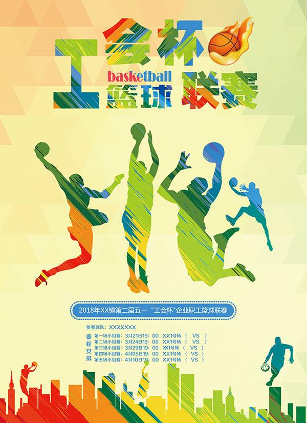 素材分类: 平面广告所需点数: 0 点 关键词: 篮球联赛海报设计,篮球