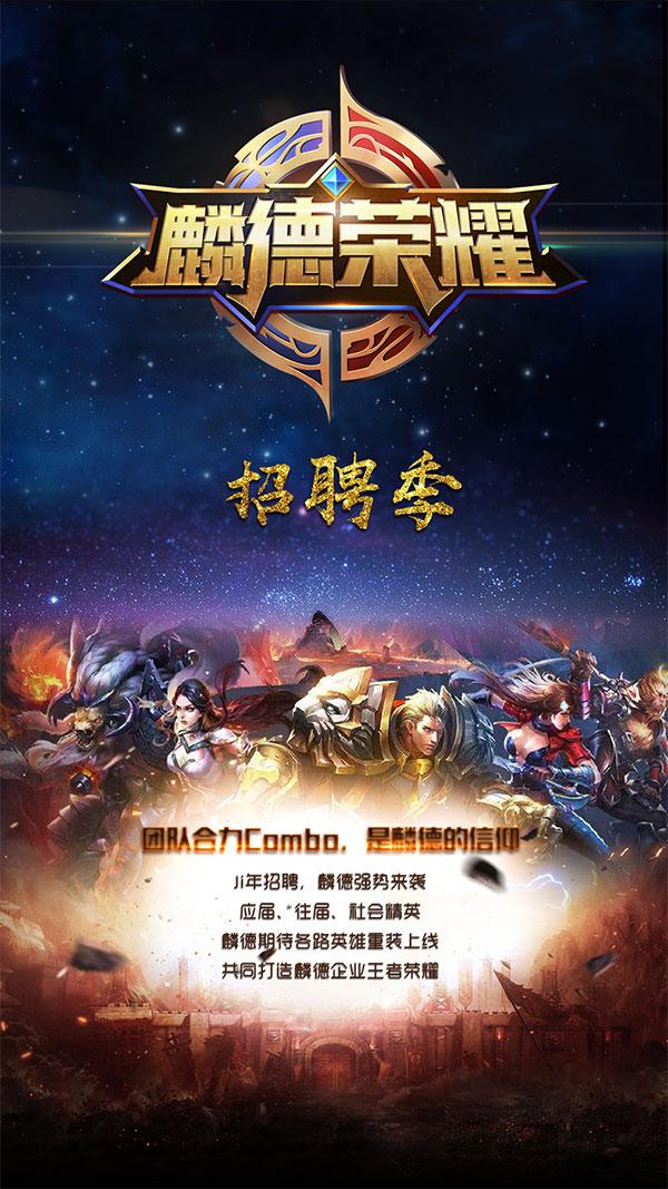 游戏公司招聘海报