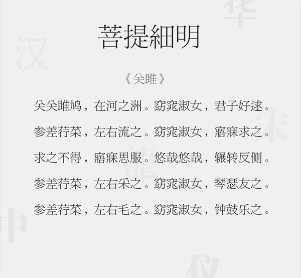 菩提�明字体