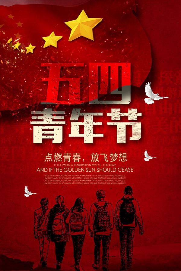 青年节热血海报_素材中国sccnn.com
