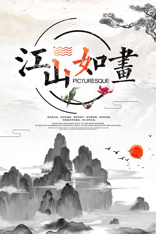 中国风江山如画古风海报psd素材,中国风,水墨山水,江山如画,国画设计