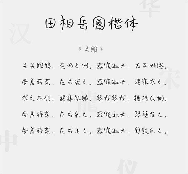 田相岳圆楷体