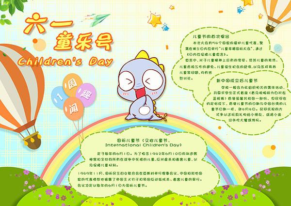 儿童节宣传小报