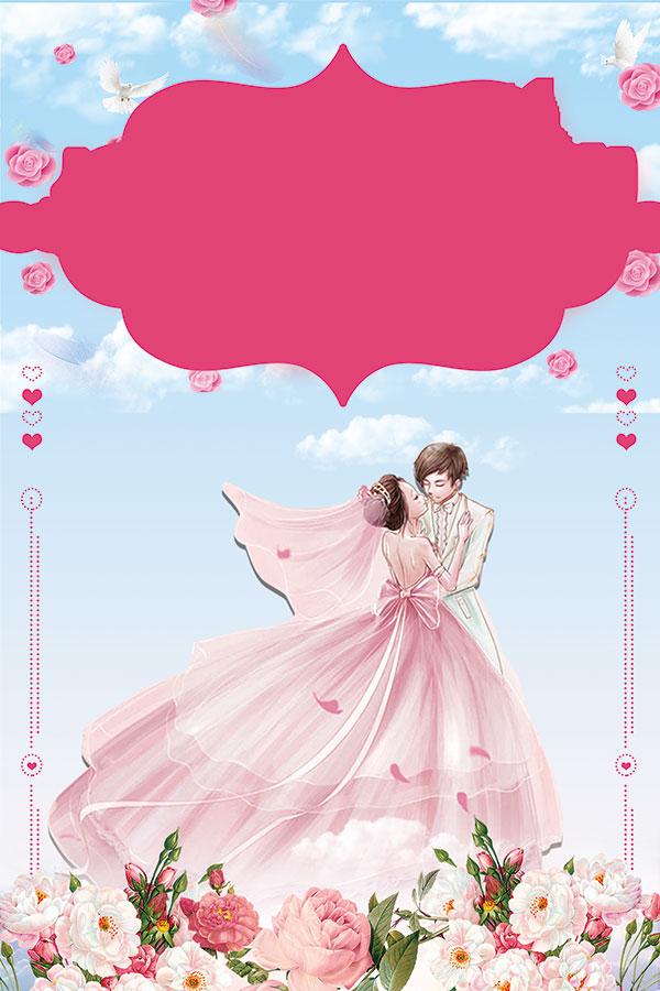 婚礼迎宾大海报