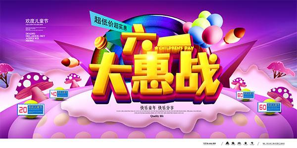 儿童节大惠战海报