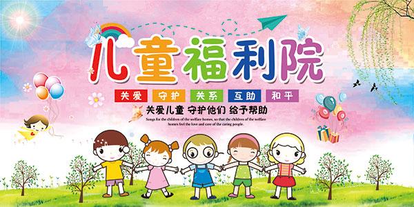 儿童福利院,公益海报,福利院,关爱,守护,关系,互助,和平,关爱儿童