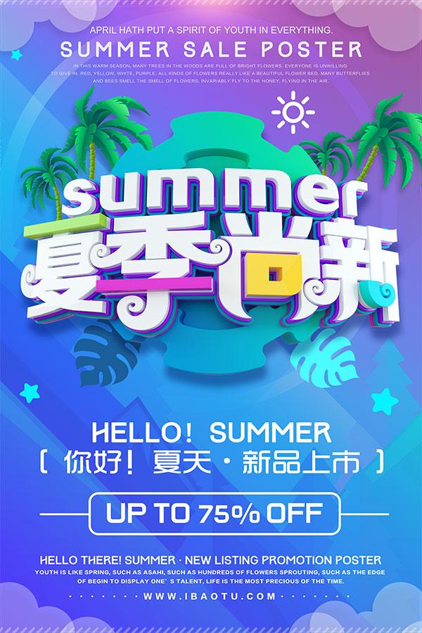 夏季尚新新品上市