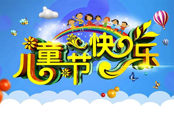 儿童节快乐海报