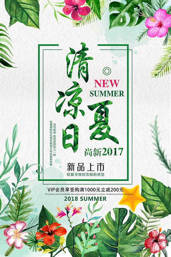 清凉日夏海报