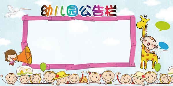 幼儿园公告栏