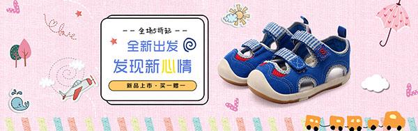 淘宝童鞋新品