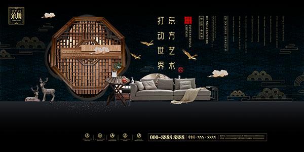 东方艺术地产海报