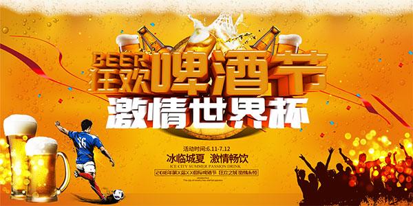 啤酒节激情世界杯