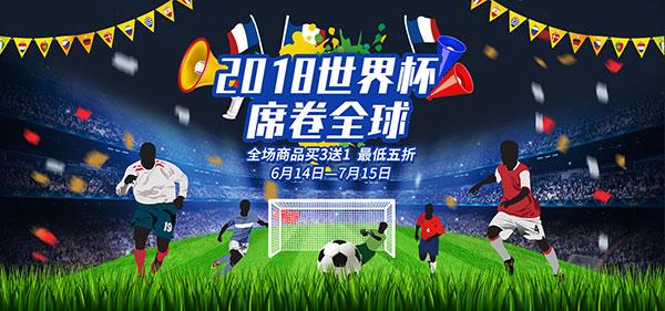 淘宝世界杯海报