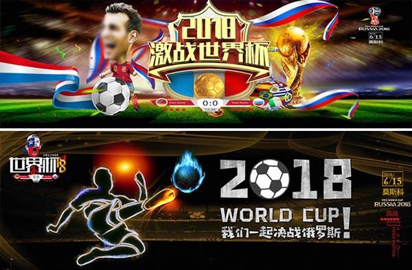 淘宝世界杯活动海