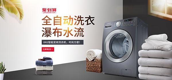 淘宝洗衣机海报