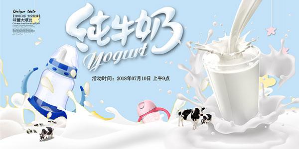 纯牛奶广告
