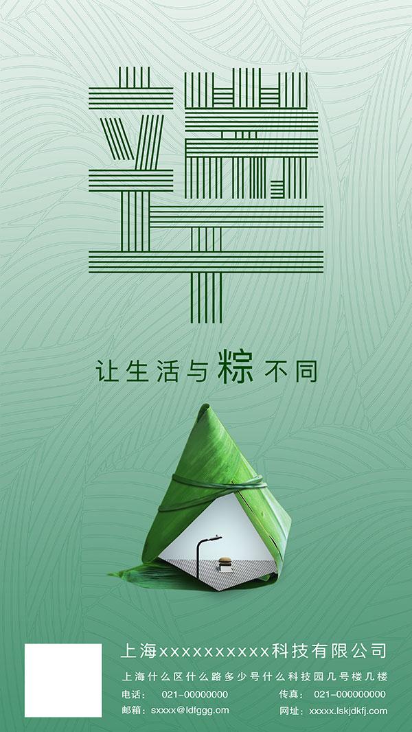端午节活动海报