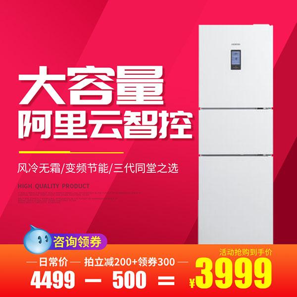 电冰箱直通车