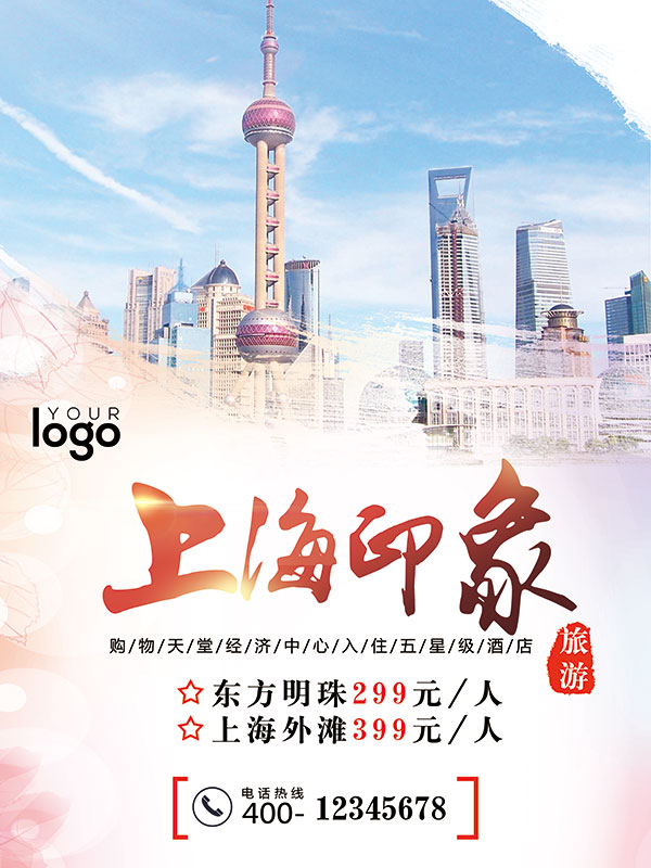 上海印象旅游海报