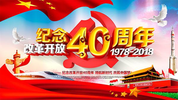 """【纪念革新开放40周年】""""小村庄""""的""""大变化"""""""