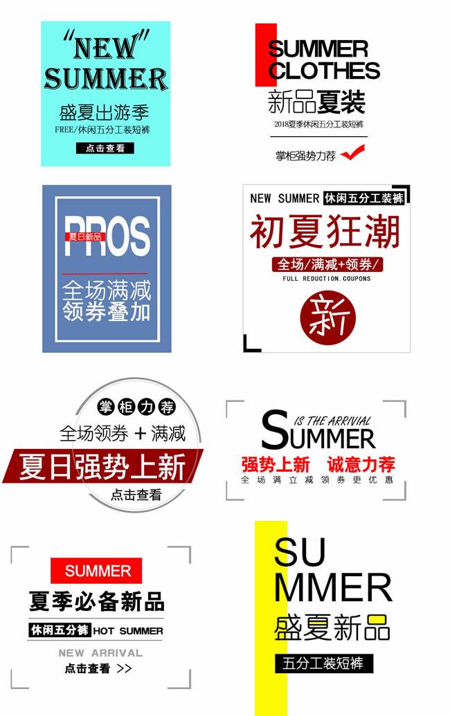 新品上新字体排版