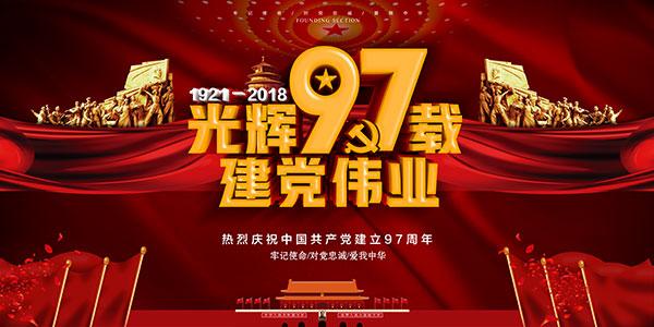 庆祝七一建党节