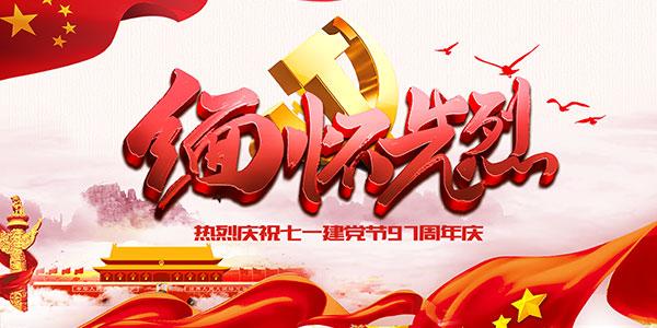 建党节宣传海报
