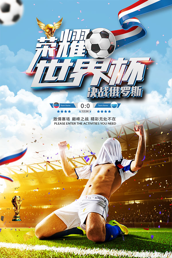 荣耀世界杯海报