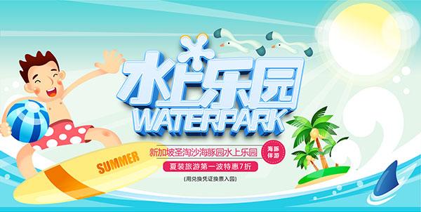 夏季水上乐园海报