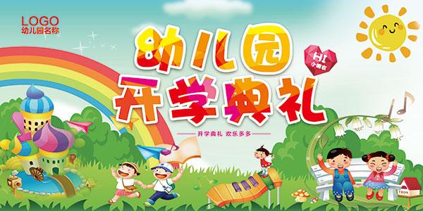 卡通风格,卡通学生,立体琴键,太阳,小朋友,彩虹,城堡,纸飞机,幼儿园