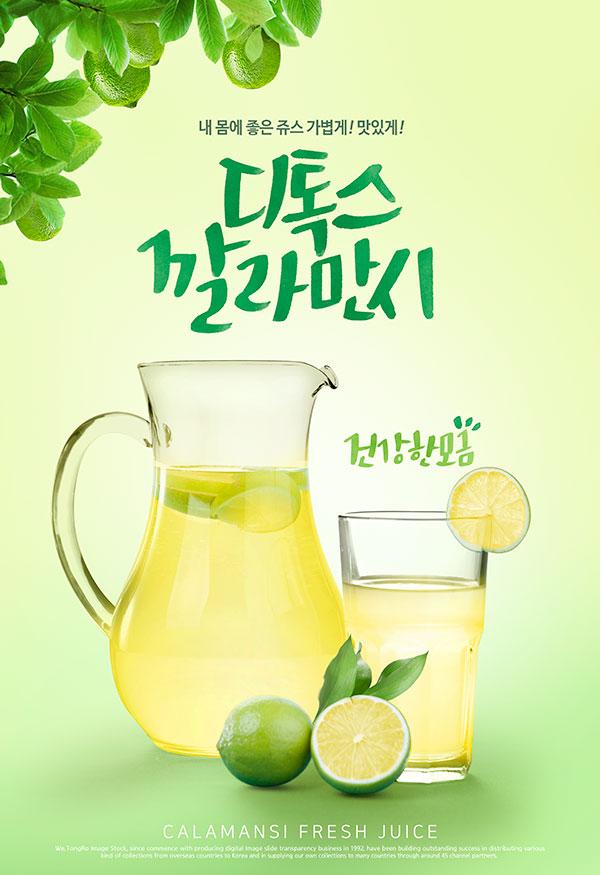 清新柠檬茶海报