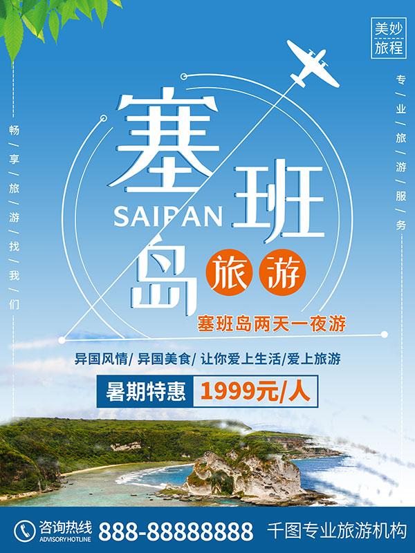 塞班岛旅游海报