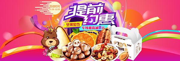 淘宝坚果零食海报