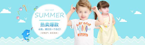 怎么做童装宣传海报